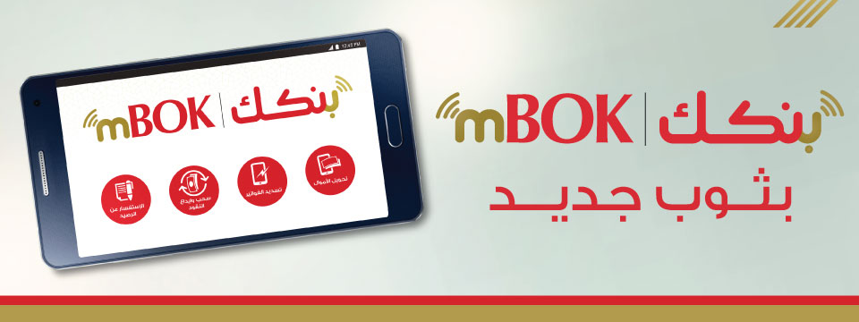 https://bankofkhartoum.com/sudan/arabic/wp-content/uploads/2014/11/Web-banner-960X360px_1_ar.jpg